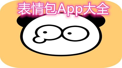 表情包App