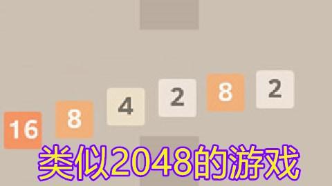 类似2048的游戏