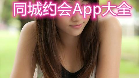 同城约会App