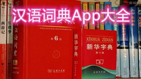 汉语词典App