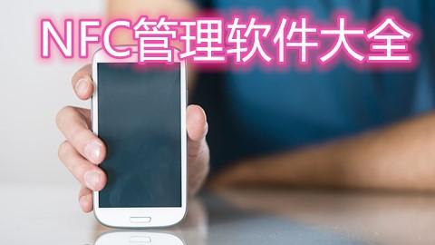 NFC管理软件