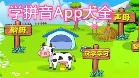 学拼音App