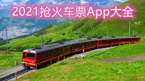 2021抢火车票App