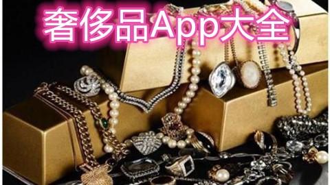 奢侈品App