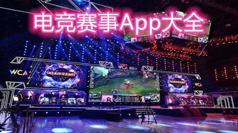 电竞赛事App