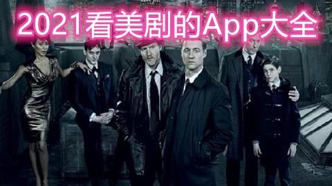 2021看美剧的App