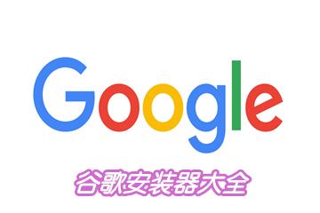 谷歌安装器大全