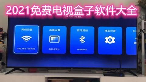 2021免费电视盒子软件