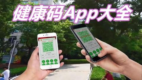 健康码App