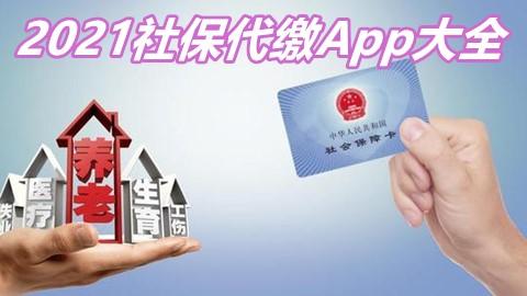 2021社保代缴App