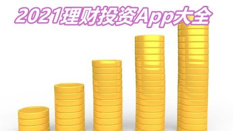 2021理财投资App