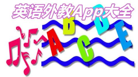 英语外教App